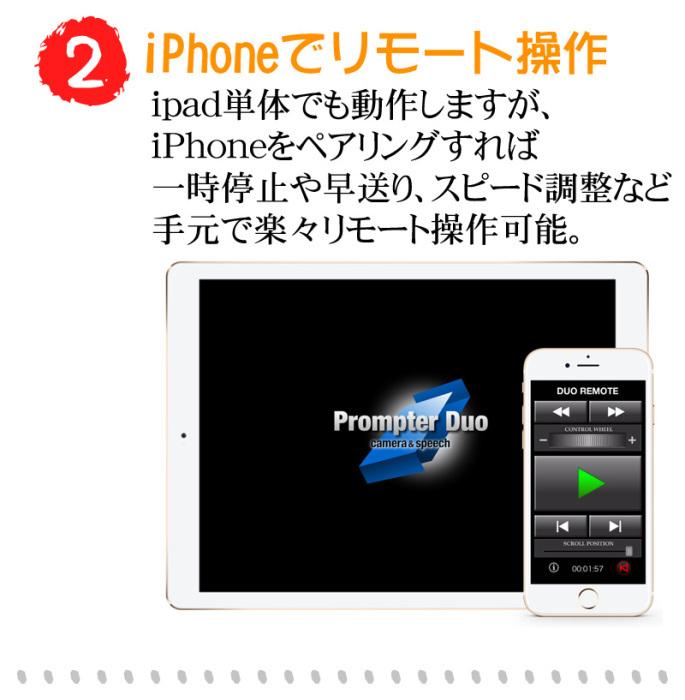 ■【新品・日本製・メーカー直送】【ページワン/PAGEONE】iPad専用プロンプター Prompter Duo PD-100 Camera & Speech 【メーカー保証付き!】 商品画像8:見てね価格kaago店