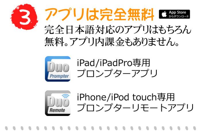 ■【新品・日本製・メーカー直送】【ページワン/PAGEONE】iPad専用プロンプター Prompter Duo PD-100 Camera & Speech 【メーカー保証付き!】 商品画像9:見てね価格kaago店