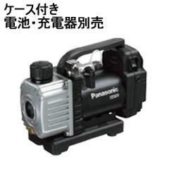 パナソニック【Panasonic】充電デュアル真空ポンプ(本体・ケースのみ)EZ46A・・・