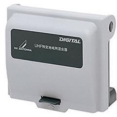 DXアンテナ【地デジ】UHF特定地域用混合器(関西地区用) UUM-210J★【近畿・・・