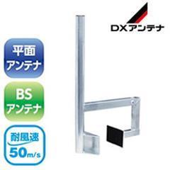 DXアンテナ【BC/CS用】ベランダ取付金具(コンクリート手すり用)溶融亜鉛メ・・・