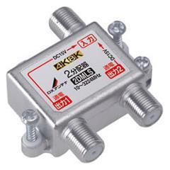 DXアンテナ【F5接栓付き】周波数帯域10~3224MHz 全端子電流通過 2分配器(・・・