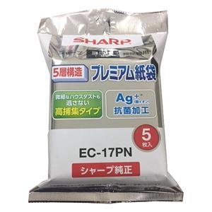 シャープ【SHARP】抗菌5層紙袋(5枚入) EC-17PN★【EC17PN】