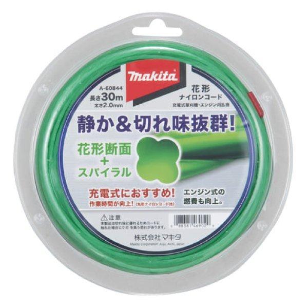 マキタ 花形ナイロンコード30m巻 A-60844