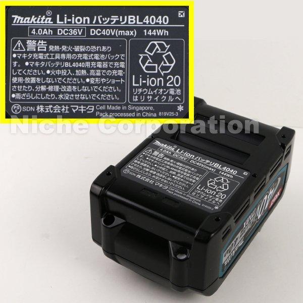 マキタ バッテリBL4040 (A-69939) 商品画像3:ニッチ・リッチ・キャッチKaago店