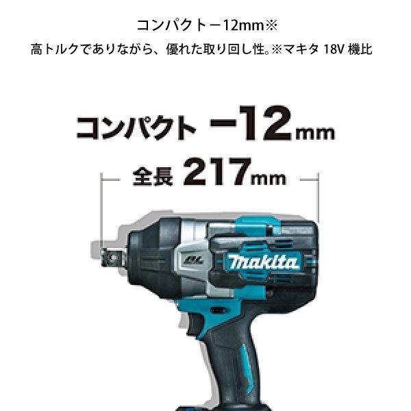 マキタ 充電式インパクトレンチ (TW001GRDX) 商品画像10:ニッチ・リッチ・キャッチKaago店