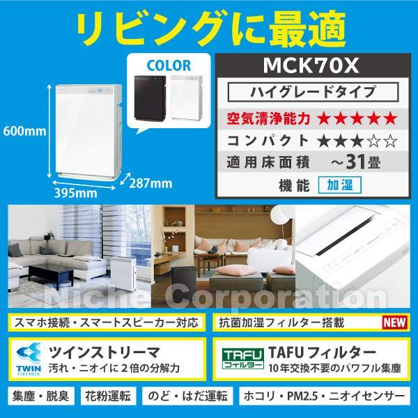 ダイキン 加湿ストリーマ空気清浄機 ホワイト (MCK70X-W) 商品画像4:ニッチ・リッチ・キャッチKaago店