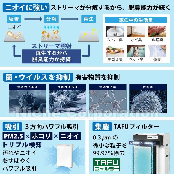 ダイキン 加湿ストリーマ空気清浄機 ホワイト (MCK70X-W) 商品画像7:ニッチ・リッチ・キャッチKaago店