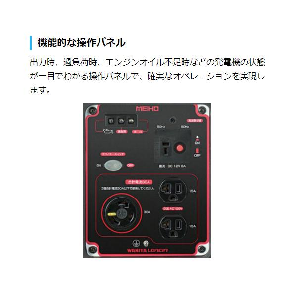 HPG3000i) ワキタ ロンシン インバーター発電機 商品画像4:ニッチ・リッチ・キャッチKaago店