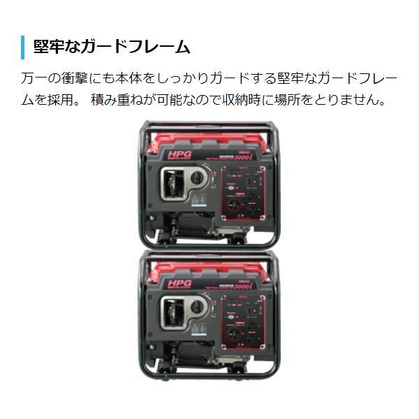 HPG3000i) ワキタ ロンシン インバーター発電機 商品画像5:ニッチ・リッチ・キャッチKaago店