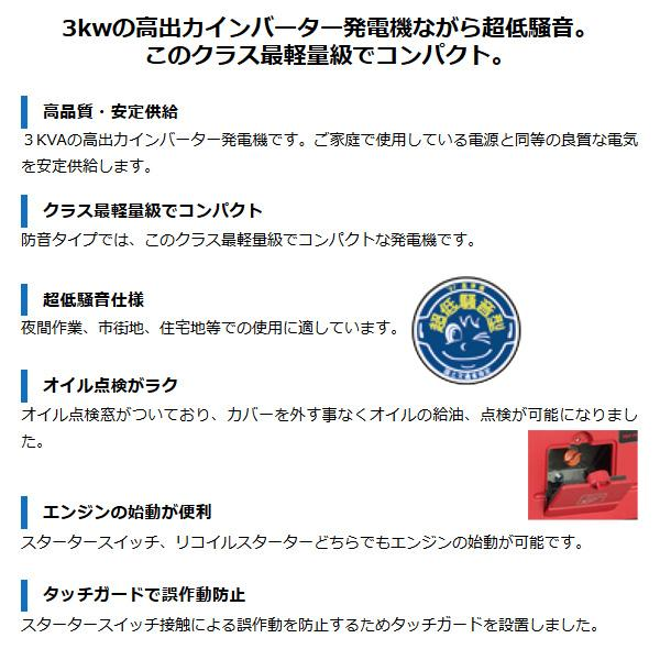HPG3000i) ワキタ ロンシン インバーター発電機 商品画像7:ニッチ・リッチ・キャッチKaago店