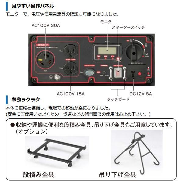 HPG3000i) ワキタ ロンシン インバーター発電機 商品画像8:ニッチ・リッチ・キャッチKaago店