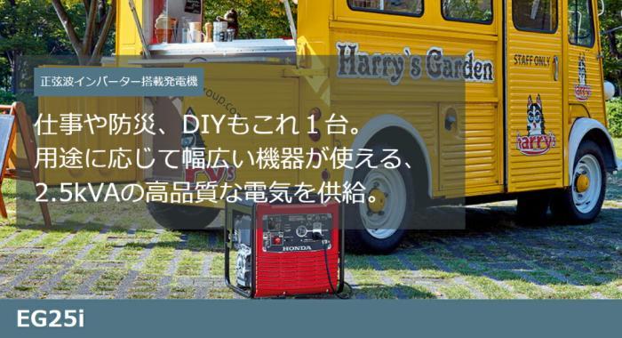 ホンダ EG25i 正弦波インバーター搭載発電機 (EG25IJN) 商品画像4:ニッチ・リッチ・キャッチKaago店