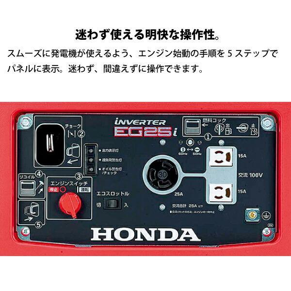 ホンダ EG25i 正弦波インバーター搭載発電機 (EG25IJN) 商品画像7:ニッチ・リッチ・キャッチKaago店