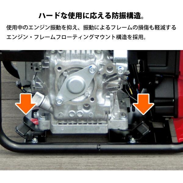ホンダ EG25i 正弦波インバーター搭載発電機 (EG25IJN) 商品画像8:ニッチ・リッチ・キャッチKaago店
