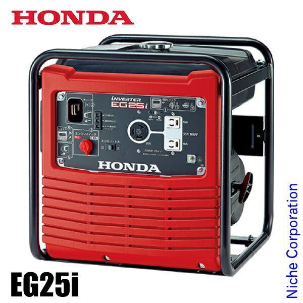 ホンダ EG25i 正弦波インバーター搭載発電機 (EG25IJN) 商品画像19:ニッチ・リッチ・キャッチKaago店