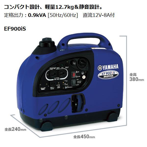 EF900IS) ヤマハ 発電機 EF900IS (発電機 インバーター) 商品画像3:ニッチ・リッチ・キャッチKaago店