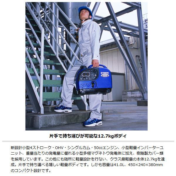 EF900IS) ヤマハ 発電機 EF900IS (発電機 インバーター) 商品画像5:ニッチ・リッチ・キャッチKaago店