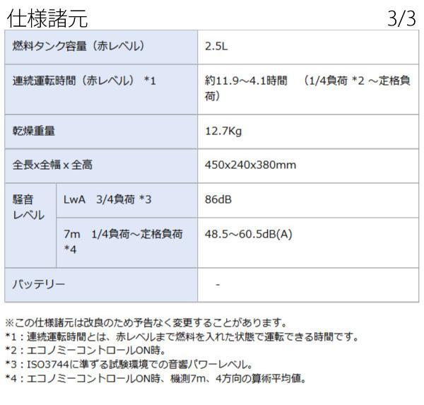 EF900IS) ヤマハ 発電機 EF900IS (発電機 インバーター) 商品画像8:ニッチ・リッチ・キャッチKaago店
