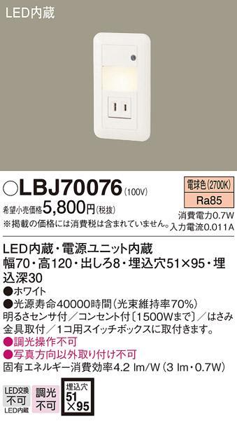 LEDフットライト LBJ70076 (電気工事必要)パナソニックPanasoni・・・