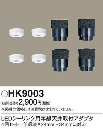 パナソニック 竿縁天井取付けアダプタ HK9003