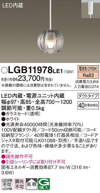 LEDペンダント(配線ダクト用) LGB11978LE1  パナソニックPanasoni・・・