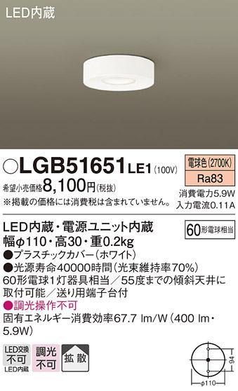 LEDダウンシーリングライト(電球色) LGB51651LE1 (電気工事必要)パナソニ・・・