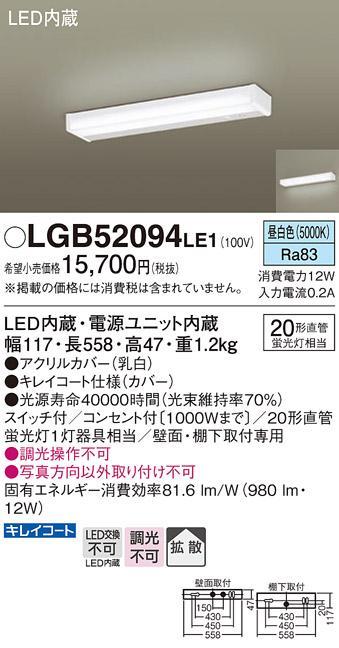 LED流し元灯(電気工事必要) LGB52094LE1 パナソニックPanasoni・・・