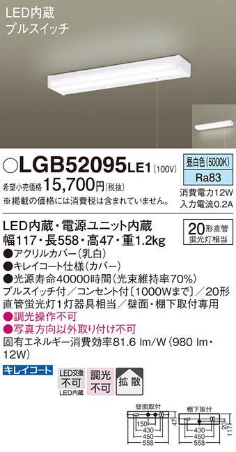 LED流し元灯プルスイッチ(電気工事必要) LGB52095LE1 パナソニックPanasoni・・・