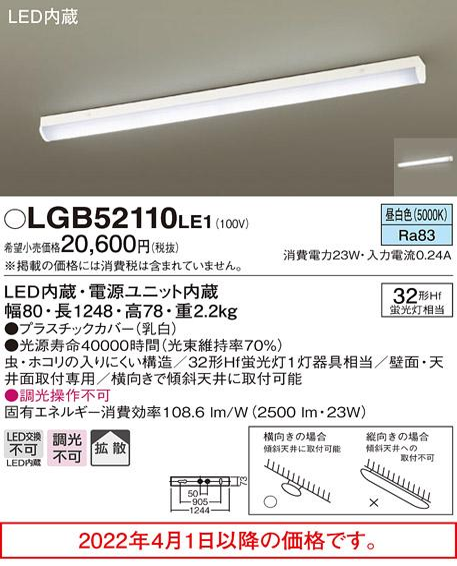 LEDベースライト(直付) LGB52110LE1 (電気工事必要)パナソニックPanasonic Panasonic 商品画像1:日昭電気