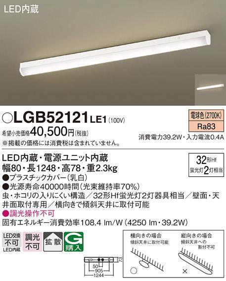 LEDベースライト(直付) LGB52121LE1 (電気工事必要)パナソニックPanasoni・・・