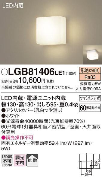 LEDブラケット(電球色) LGB81406LE1 (電気工事必要)パナソニックPanasoni・・・