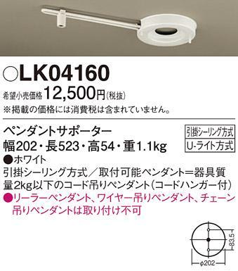 ペンダントサポーター  LK04160  (Uライト取付)パナソニックPanasoni・・・