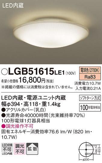 (直付)LED小型シーリングライト LGB51615LE1 (電気工事必要)パナソニック・・・
