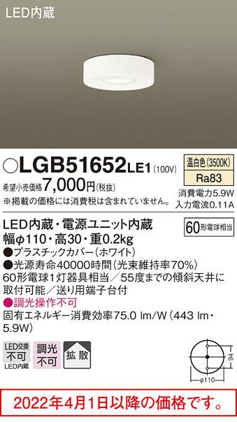 ■LEDダウンシーリング LGB51652LE1 (温白色)(電気工事必要)パナソニック・・・