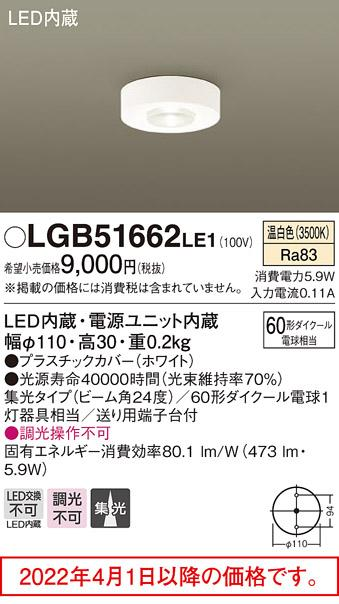 LEDダウンシーリング LGB51662LE1 (温白色)(電気工事必要)パナソニックPa・・・