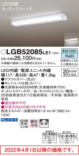 LEDキッチンライト LGB52085LE1 タッチレススイッチ(電気工事必要)パナソニ・・・