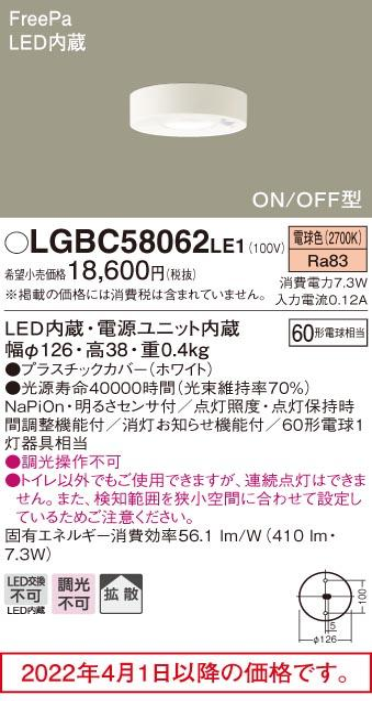 FreePa(ON/OFF型)トイレ用LEDダウンシーリング LGBC58062LE1 (電球色)(・・・