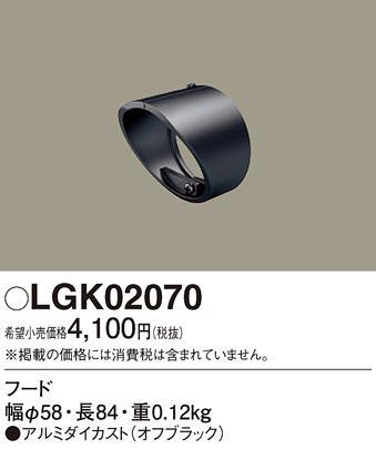 スポットライト用フード LGK02070 (オフブラック)パナソニックPanasoni・・・