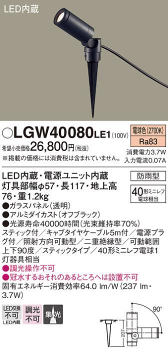 LEDスポットライト LGW40080LE1 (コンセント用プラグ付)パナソニックPanaso・・・