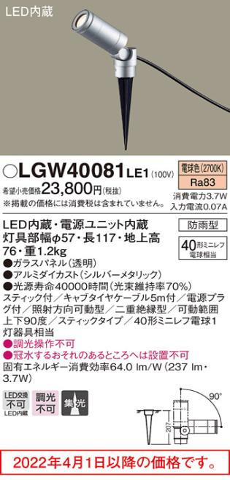 LEDスポットライト LGW40081LE1 (コンセント用プラグ付)パナソニックPanaso・・・
