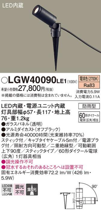 ■ LEDスポットライト LGW40090LE1 (コンセント用プラグ付)パナソニックPan・・・