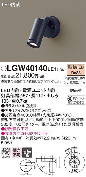 (壁直付)LEDスポットライト LGW40140LE1 (オフブラック)(電気工事必要)・・・