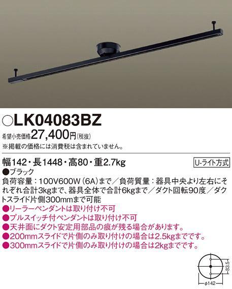 インテリアダクト(スライド回転タイプ長さ144.8cm) LK04083BZ (Uライト方・・・