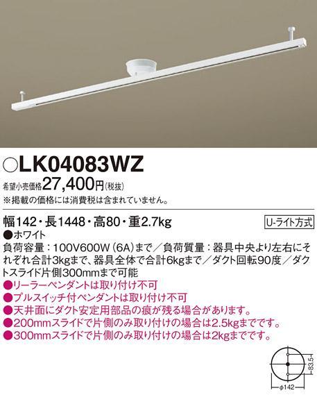 ■インテリアダクト(スライド回転タイプ長さ144.8cm) LK04083WZ (Uライト・・・