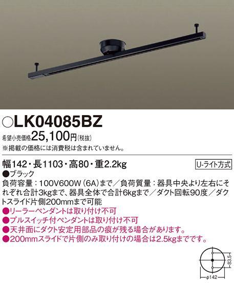 インテリアダクト(スライド回転タイプ長さ110.3cm) LK04085BZ (Uライト方・・・