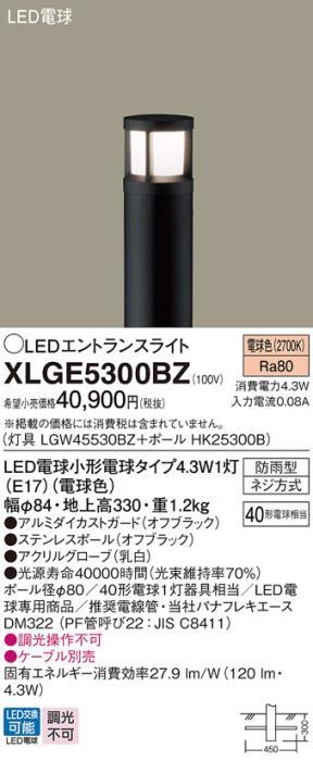 LEDエントランスライトXLGE5300BZ(LGW45530BZ+HK25300B)(オフブラック)(電・・・