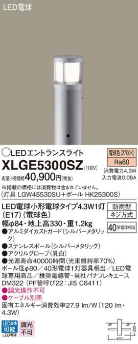 LEDエントランスライトXLGE5300SZ(LGW45530SU+HK25300S)(シルバーメタリック・・・