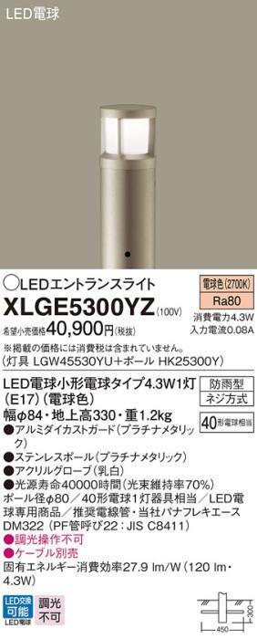 LEDエントランスライトXLGE5300YZ(LGW45530YU+HK25300Y)(プラチナメタリック・・・