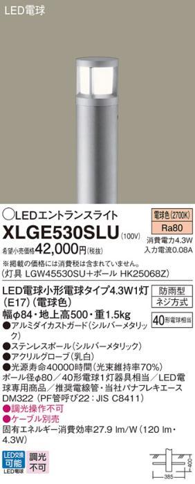 LEDエントランスライトXLGE530SLU(LGW45530SU+HK25068Z)(シルバーメタリック・・・